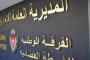 عاجل:معهد متخصص في تدريب الحراس الخاصين يستنفر الفرقة الوطنية للشرطة القضائية