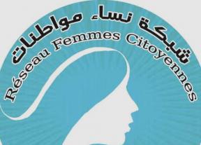 ندوة تأطيرية لشبكة نساء مواطنات