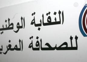 نقابة الصحافة تؤكد موقفها الثابت من قضية الصحراء المغربية