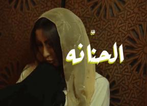 """""""الحنانة""""إهداء من النجمة المغربية دنيا باطمة لوالدتها إحتفالا بعيد الأم"""