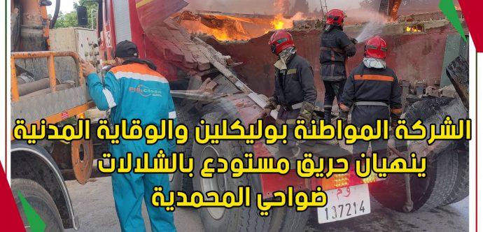المحمدية…حريق يلتهم محتويات مستودع للأفرشة بالشلالات