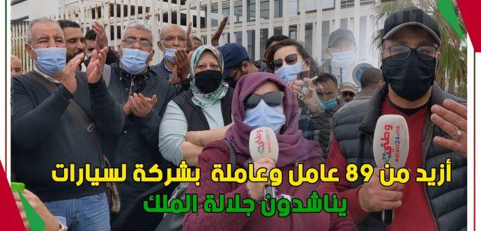 الدارالبيضاء…عمال وعاملات بشركة السيارات يستنجدون بجلالة الملك محمد السادس