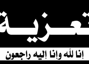 وطني24 تعزي الزميل محمد الطالبي في وفاة والدته