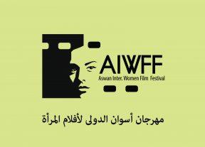 بدء تلقي الأفلام الراغبة في المشاركة بمهرجان أسوان الدولي لأفلام المرأة