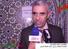 مراكش:القاضي اليمني جمال الفهيدي إستقلالية القضاء في المغرب هو مكسب للمملكة