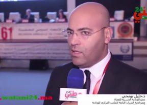 مؤتمر القضاة بمراكش:الأستاذ خليل بومحي المغرب كان سباقا لتجريم الأخبار الزائفة على مواقع التواصل الإجتماعي