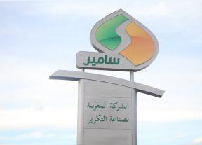 إبتدائية المحمدية تشرع في محاكمة باعامر والجمارك تطالب ب40 مليار درهم