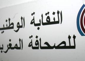 نقابة الصحافة تنعي وفاة والدة الزميل نجيب العمراني