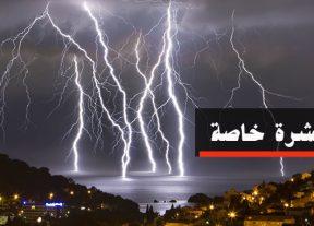 هام للعموم:زخات رعدية محليا قوية اليوم الخميس بعدد من أقاليم المملكة