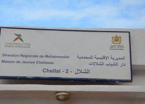 المحمدية:المقاولات بجماعة الشلالات تخرج عن صمتها بعد إقحام أسمائها