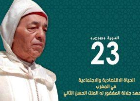 العاصمة الإسماعيلية تحتضن الندوة الختامية للدورة الثالثة والعشرين لجامعة مولاي علي الشريف