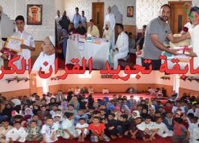 بالفيديو:أزيد من 80 طفل ذكور و إناث يستفيدون من جوائز أكدال للحفظة و المجودين القرآن الكريم بسيدي مومن في الدارالبيضاء