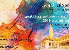 الدار البيضاء تحتضن مهرجان الموسيقى الأندلسية في دورته الأولى