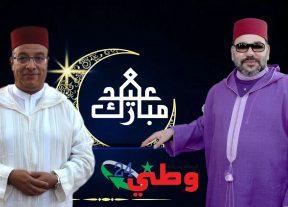 """مجموعة """"أوزون"""" للبيئة والخدمات تهنئ جلالة الملك محمد السادس بمناسبة حلول عيد الفطر المبارك"""