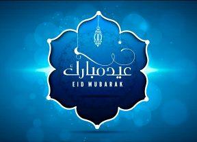 غدا الأربعاء أول أيام عيد الفطر المبارك في المغرب