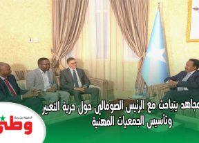 الرئيس الصومالي يستقبل وفد هام من الإتحاد الدولي للصحفيين يترأسه يونس مجاهد و حرية التعبير و تكوين الجمعيات أبرز ما جاء في اللقاء
