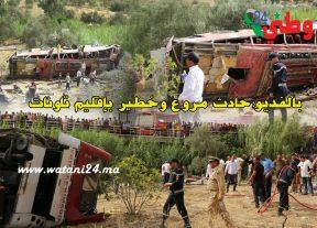 بالفيديو:مشاهد مؤلمة لحادث سقوط حافلة لنقل المسافرين بجماعة الزريزرنواحي تاونات