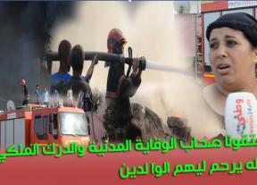 خـطيـر..!! حريق بمستودع المتلاشيات يتسبب في كارثة بيئية تهدد حياة الساكنة المجاورة بجماعة الشلالات ضواحي المحمدية