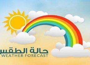 أحوال الطقس يومه الثلاثاء