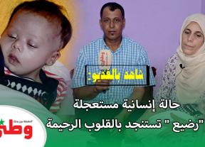 عــاجـل:رضيع من عائلة فقيرة مهدد بالموت ووالده يستنجد بالمسؤولين والمحسنين