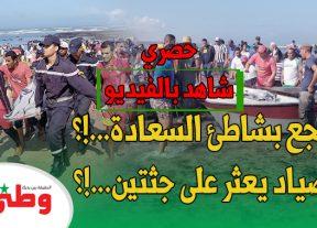 """فاجعة زناتة:مشاهد حصرية """"صياد يعثر على جثتين بشاطئ السعادة""""بتراب عمالة عين السبع الحي المحمدي"""