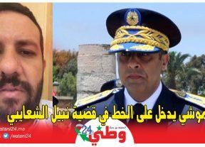 الحموشي يدخل على الخط في قضية نبيل الشعايبي  وهذا ما قاله عن الإتهامات المنسوبة لمسؤولين أمنيين
