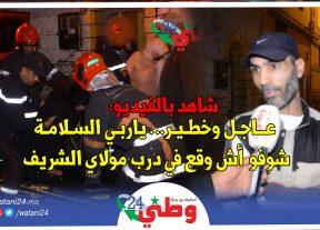 عاجل و خطير…ياربي السلامة شوفوا أش وقع بدرب مولاي الشريف في كازا