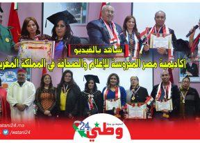 """هذا ما قامت به أكاديمية مصر المحروسة للإعلام والصحافة بمدينة البوغاز""""طنجة""""شمال المملكة المغربية"""