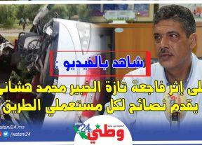 فـاجـعـة تازة..الخبير محمد هشاني يكشف أسباب وقوع حوادث السير ويقدم نصائح للسائقين