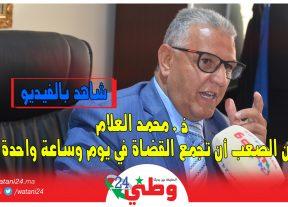 ذ.محمد العلام..من الصعب أن تجمع القضاة في يوم وساعة واحدة