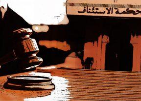 موظف ينهار وسط المحكمة بعد سماع حكم إدانته 6 سنوات سجنا نافدة