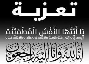 وطني24 تنعي وفاة والدة الصحفي العربي رياض