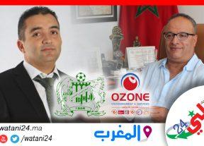 أوزون توقع شراكة مع فريق الدفاع الحسني الجديدي لكرة القدم