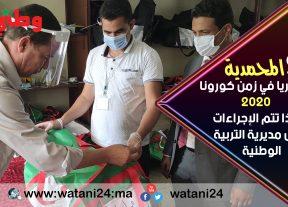 امتحانات البكالوريا2020..هكذا تتم الإجراءات بداخل مديرية وزارة التربية الوطنية بالمحمدية