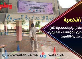 بكالوريا 2020:أول جماعة ترابية بالمحمدية تشن حملة تعقيم المؤسسات التعليمية حرصا على سلامة التلاميذ