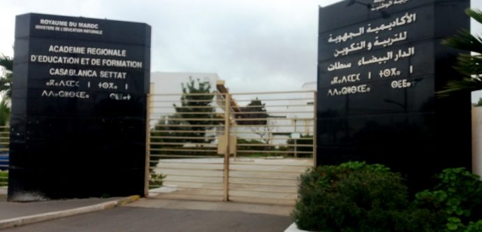 تمديد إعتماد الدراسة عن بعد بالمؤسسات التعليمية لعمالات مقاطعات الدار البيضاء