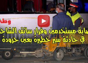 إصابة مستخدمين وفرار سائق الشاحنة  في حادثة سير خطيرة بعين حرودة