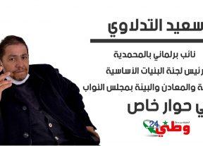 البطالة و الشركات الملوثة والفلاحة وغيرها من القضايا الآنية في حوار مع سعيد التدلاوي