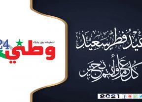 عاجل:عيد الفطر المبارك غدا الخميس بالمغرب
