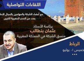 شبكة محرري الشرق الأوسط و شمال إفريقيا تعقد لقاءات تواصلية في عدد من المدن بالمملكة