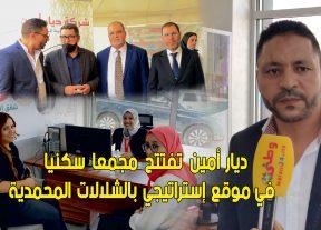 """المحمدية:بحضور شخصيات بارزة بالمغرب""""ديار أمين""""تعلن عن إنطلاق عملية بيع الشقق بالشلالات"""