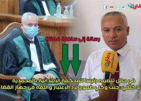 تنصيب الأستاذ خالد خلقي رئيسا للمحكمة الإبتدائية بالمحمدية