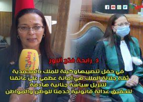 للأول مرة بالمحمدية تنصيب المرأة القاضية الأستاذة رابحة فتح النور وكيلة الملك بالمحكمة الإبتدائية