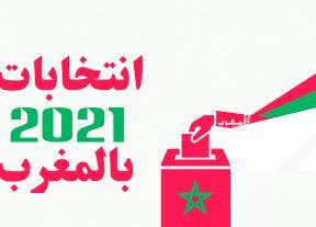 إقتراع ثامن شتنبر ..إنطلاق الحملة الانتخابية