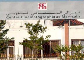 المركز السينمائي المغربي يكشف عن قائمة القاعات السينمائية المستفيدة من دعم الرقمنة والإنشاء