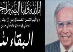 وفاة الرئيس الأسبق للجامعة الملكية المغربية لكرة القدم عمر بوستة
