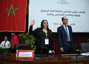 انتخاب نبيلة الرميلي عن حزب التجمع الوطني للأحرار رئيسة للمجلس الجماعي للدار البيضاء